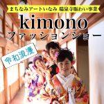 令和浪漫 kimono ファッションショー 富山 南砺