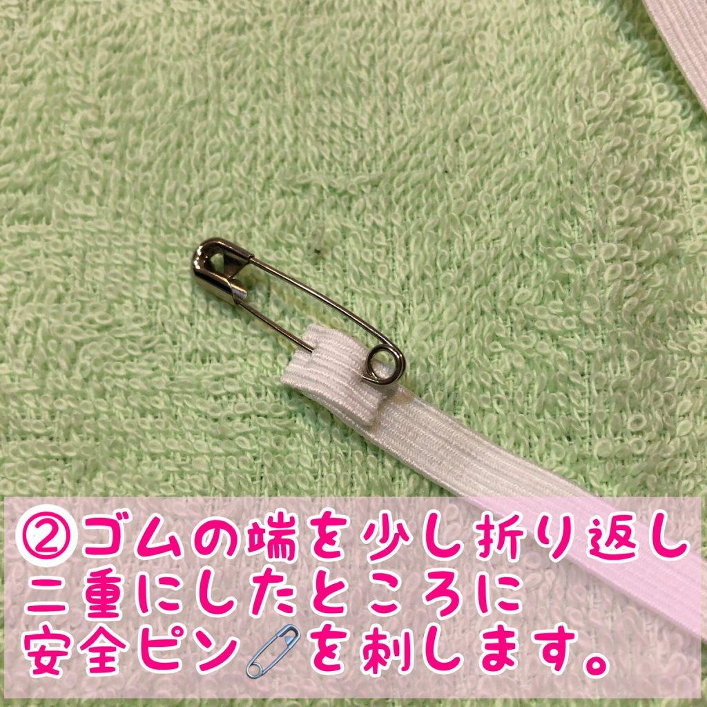 作り方の解説②ゴムの端を少し折り返し、二重にしたところに安全ピンを刺します。