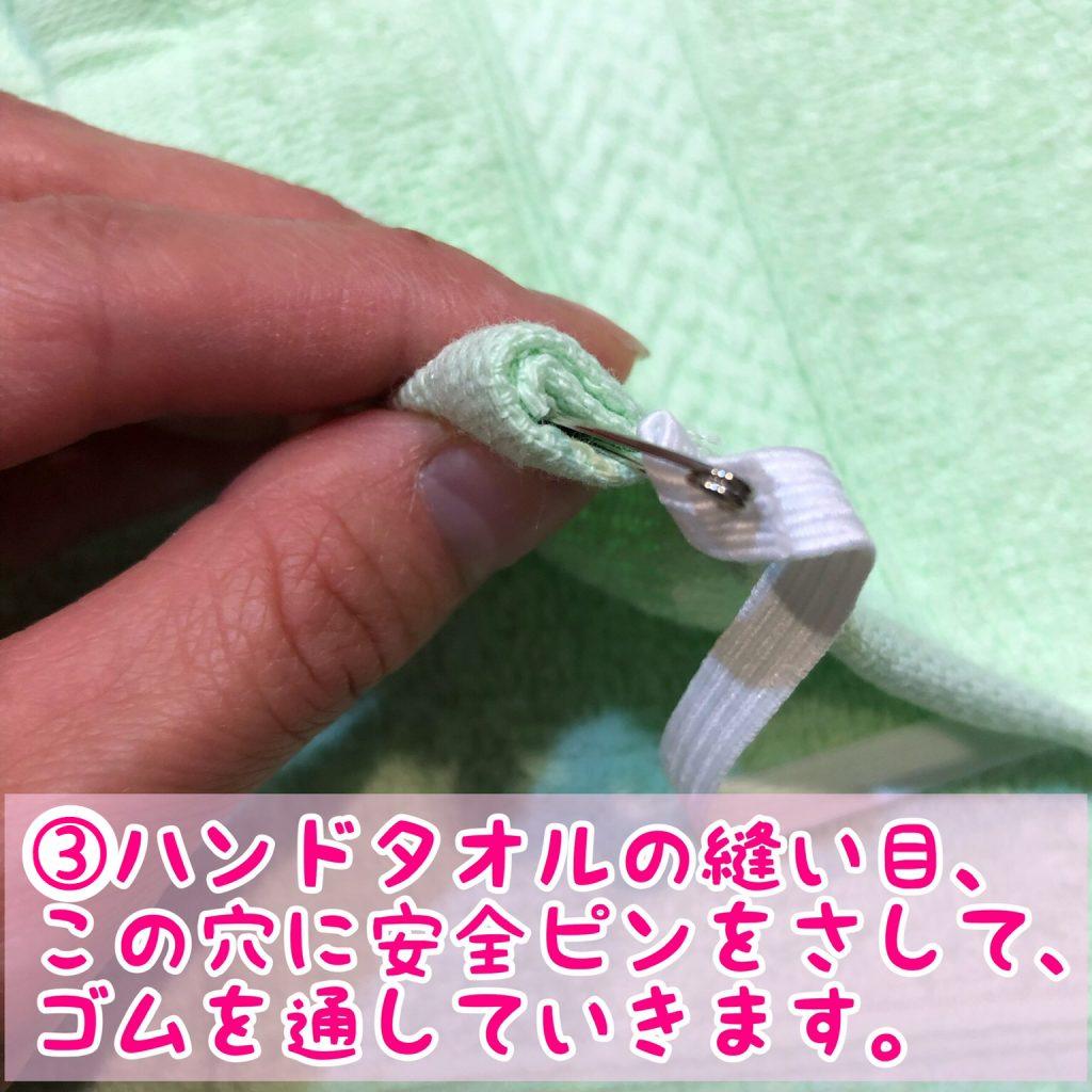 作り方の解説③ハンドタオルの縫い目、この穴に安全ピンをさして、ゴムを通していきます。