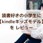 読書好きの小学生におすすめ【kindleキッズモデル】をレビュー
