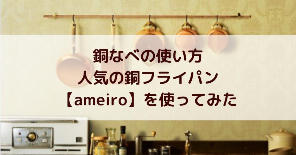 銅なべの使い方、人気の銅フライパン【ameiro】を使ってみた結果