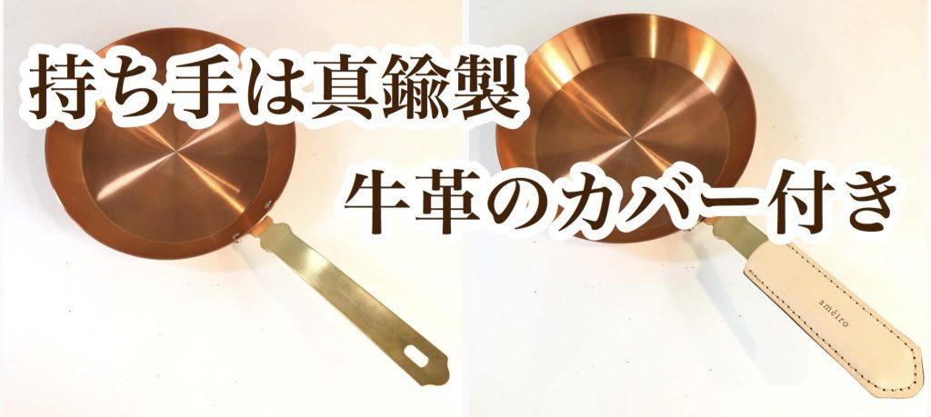 銅フライパンameiroの持ち手にレザーカバーを装着した状態と装着しない状態を比較できる写真です。