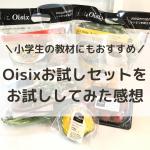 Oisixお試しセット体験レビュー①|小学生の教材にもおすすめ